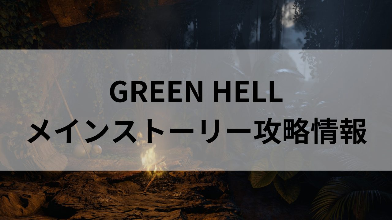 ヘル グリーン