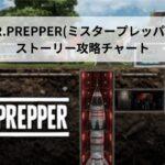 MR.PREPPER(ミスタープレッパー)のストーリー攻略チャート