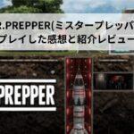 MR.PREPPER(ミスタープレッパー) プレイした感想と紹介レビュー