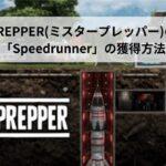 MR.PREPPER(ミスタープレッパー)の実績 「Speedrunner」の獲得方法