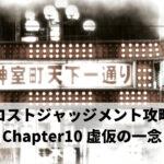 ロストジャッジメント攻略 Chapter10 虚仮の一念