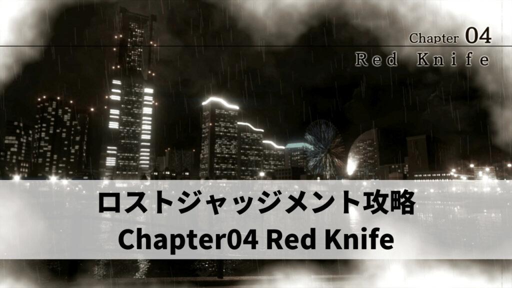ロストジャッジメント攻略 Chapter04 Red Knife