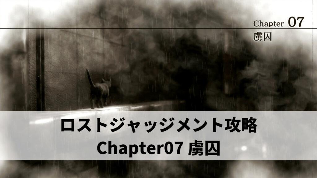 ロストジャッジメント攻略 Chapter07 虜囚