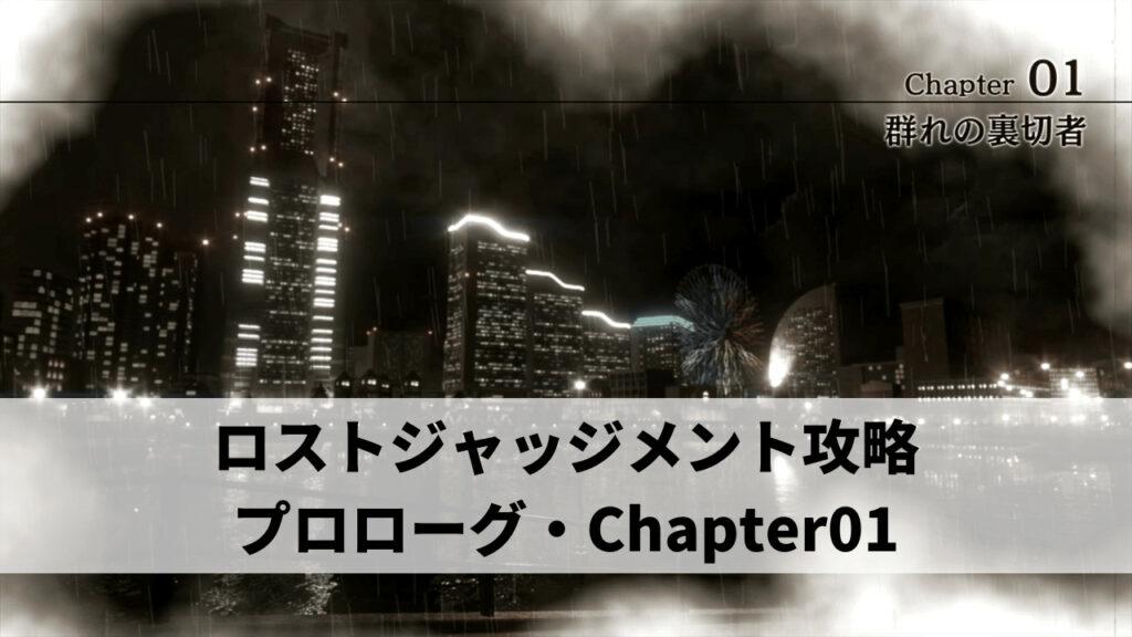 ロストジャッジメント攻略 プロローグ・Chapter01