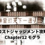 ロストジャッジメント攻略 Chapter12 モグラ