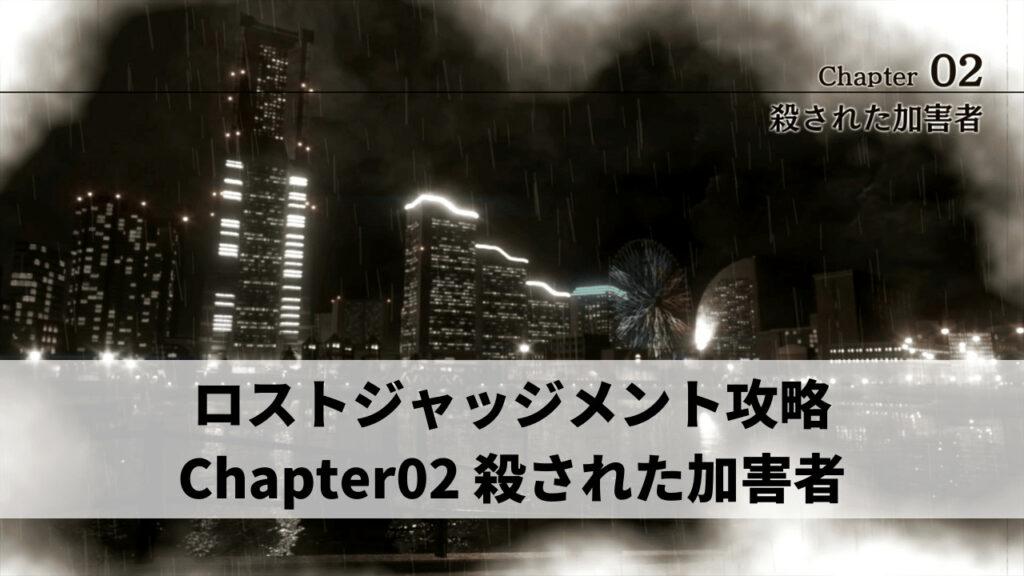 ロストジャッジメント攻略 Chapter02 殺された加害者