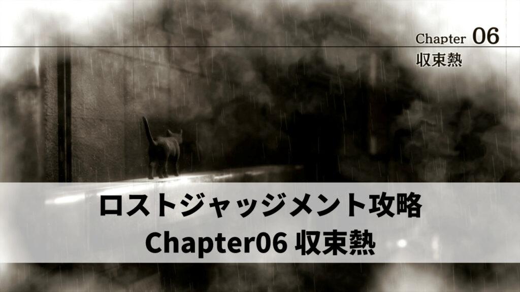 ロストジャッジメント攻略 Chapter06 収束熱