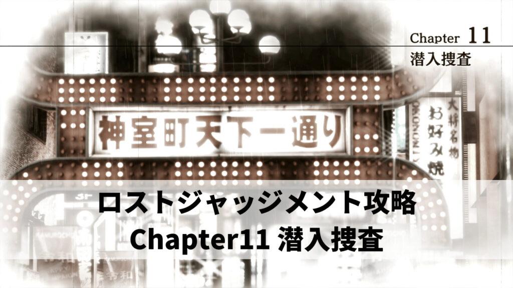 ロストジャッジメント攻略 Chapter11 潜入捜査