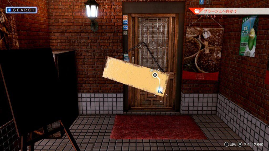 ロストジャッジメント - 強盗はCafeにいる