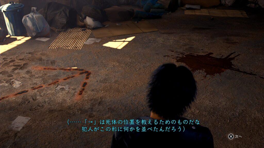 ロストジャッジメント - Chapter04