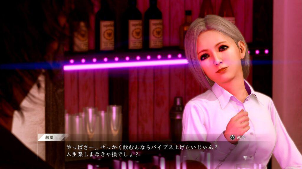 ロストジャッジメント - 綾葉の物語