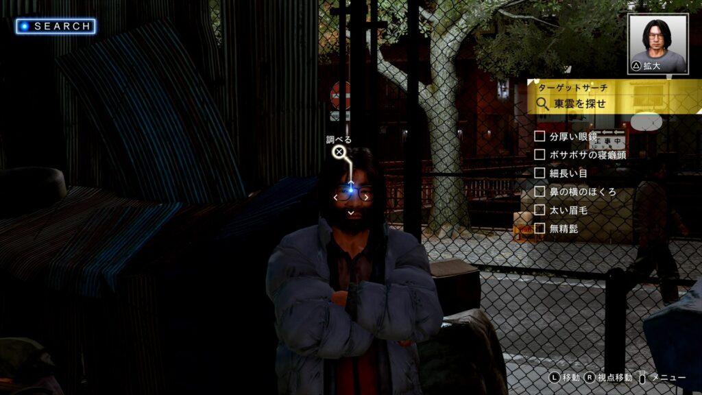 ロストジャッジメント - 逃亡したゲームディレクターを捕まえてください
