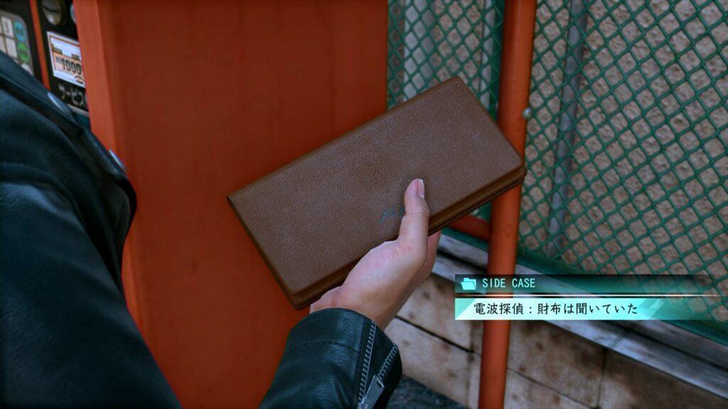 ロストジャッジメント - 電波探偵:財布は聞いていた
