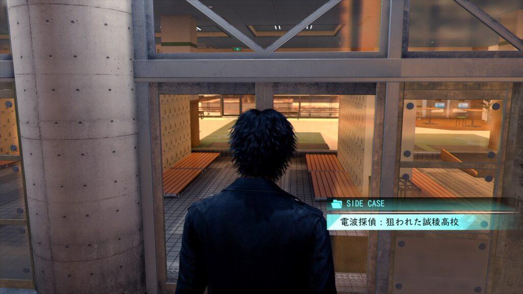 ロストジャッジメント - 電波探偵:狙われた誠稜高校