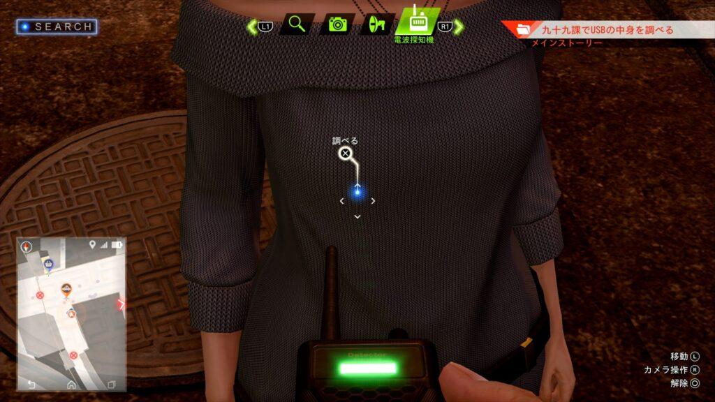 ロストジャッジメント - 電波探偵:闇の底から