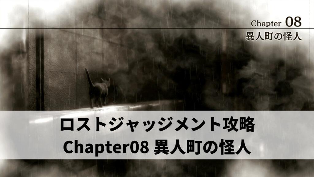 ロストジャッジメント攻略 Chapter08 異人町の怪人