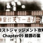 ロストジャッジメント攻略 Chapter09 贖罪の業