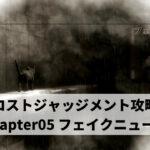 ロストジャッジメント攻略 Chapter05 フェイクニュース