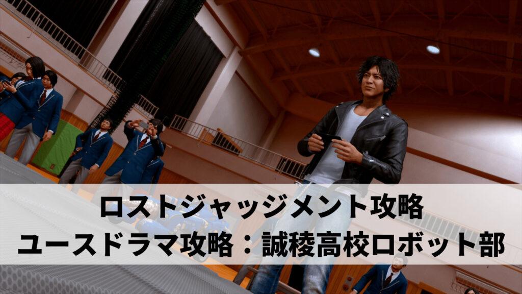 ロストジャッジメント攻略 ユースドラマ攻略:誠稜高校ロボット部