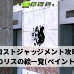 ロストジャッジメント攻略 神室町のリスの絵一覧(ペイントサーチ