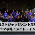 ロストジャッジメント攻略 ユースドラマ攻略:暴走族 メイド・イン・ヘブン