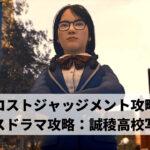 ロストジャッジメント攻略 ユースドラマ攻略:誠稜高校写真部