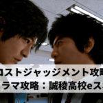 ロストジャッジメント攻略 ユースドラマ攻略:誠稜高校eスポーツ部